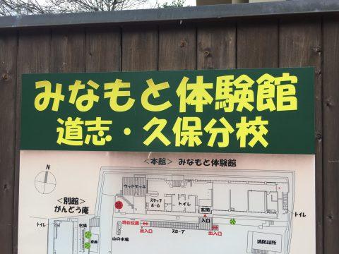 みなもと体験館道志・久保分校