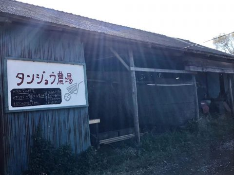 タンジョウ農場