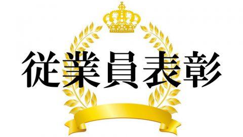 まつの新年会_従業員表彰