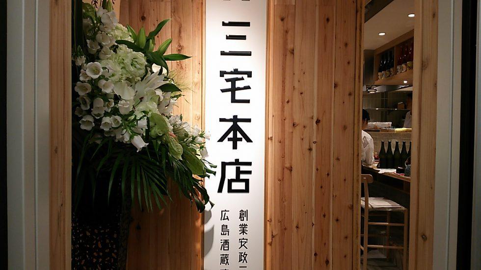 酒蔵直営の天ぷらと日本酒のお店『銀座 三宅本店』6月9日オープン