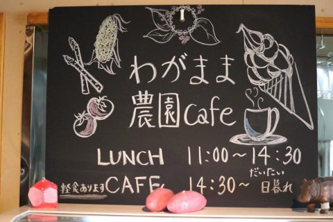 わがまま農園Cafe