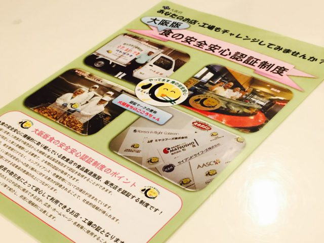 大阪府食の安全安心