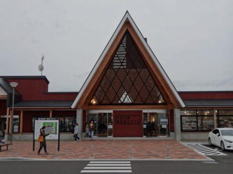 北海道当別町道の駅