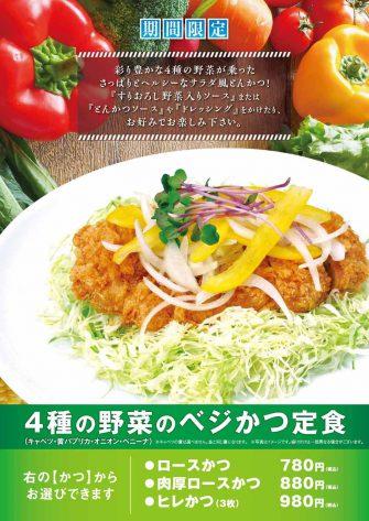 坂井精肉店_4種の野菜のベジかつ定食01