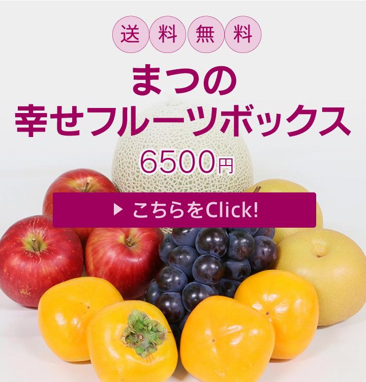 まつの幸せフルーツボックス
