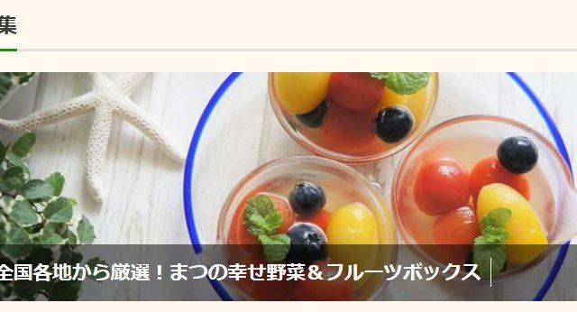 「まつの幸せ野菜&フルーツボックス」お料理特集 実施中|まつのベジフルサポータージャーナル