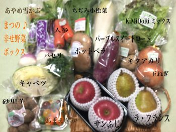 まつの幸せ野菜ボックス