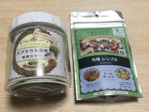 発芽レンズ豆