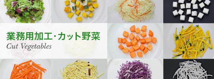 業務用加工・カット野菜