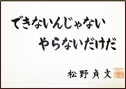 平野先生ご講演「できないのではなく、やらないからだ」