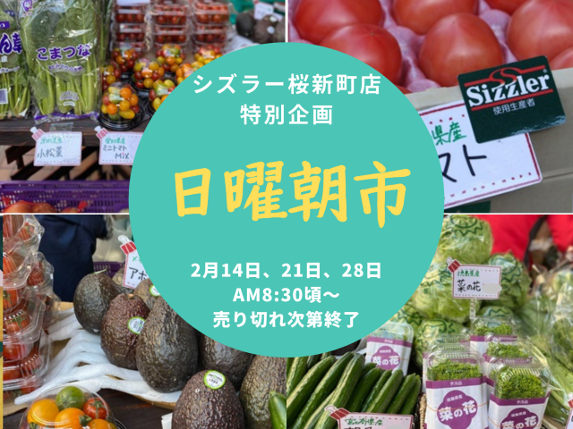 Sizzler桜新町店特別企画! 「日曜朝市」開催