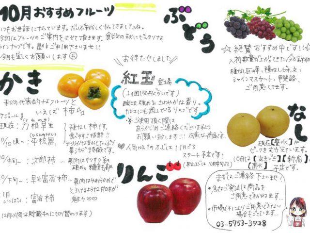 【10月】今月のおすすめアイテム