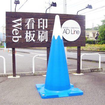 ジャンボ富士山コーン