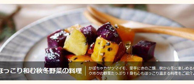 ほっこり和む秋冬野菜の料理特集 実施中|まつのベジフルサポータージャーナル