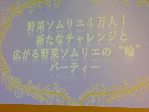 """ジュニア野菜ソムリエ4万人!新たなチャレンジと広がる野菜ソムリエの""""輪"""""""