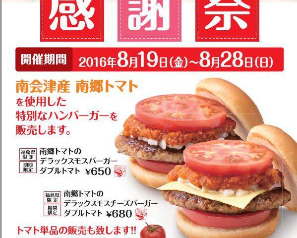 提携産地レポート「モスの産直野菜フェスタ~福島県南会津・南郷トマト編」を公開しました