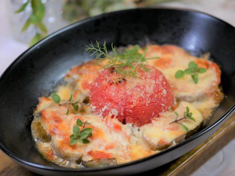 丸ごとトマトとナスのグラタン