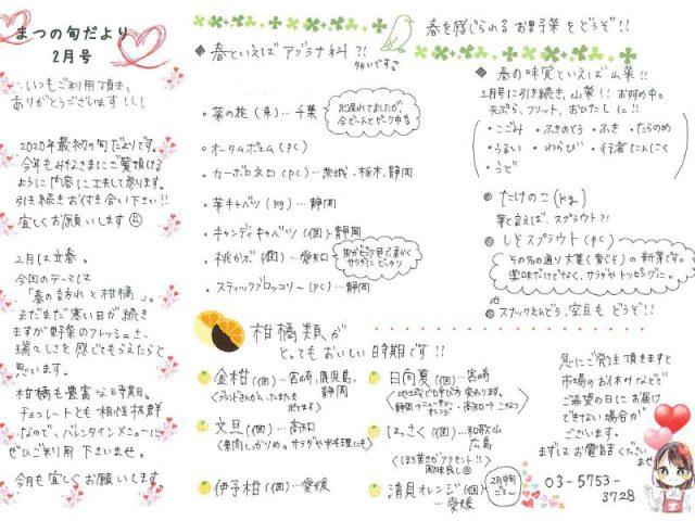 【2月】今月のおすすめアイテム