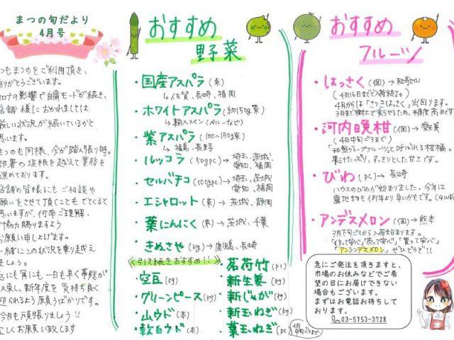 【4月】今月のおすすめアイテム