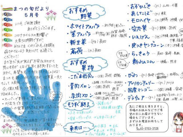 【5月】今月のおすすめアイテム