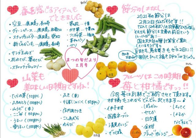 【2月】【飲食店様向け】今月のおすすめアイテム
