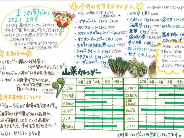 【1月】【飲食店様向け】今月のおすすめアイテム