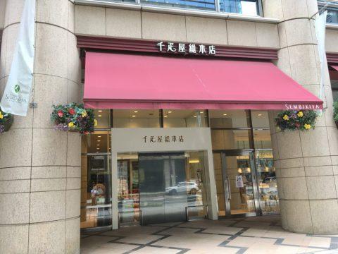 千疋屋総本店 日本橋本店
