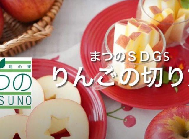【カッティング動画 Vol.8】まつのSDGs・りんごの切り方・2選
