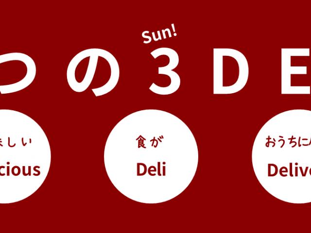 新オンラインショップ「まつの3DELI(サンデリ)」開設いたしました