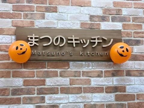【ハロウィン】かぼちゃづくしランチ