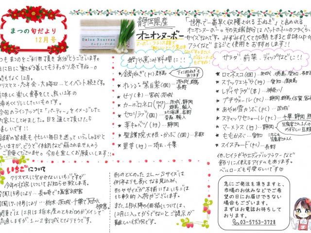 【12月】今月のおすすめアイテム