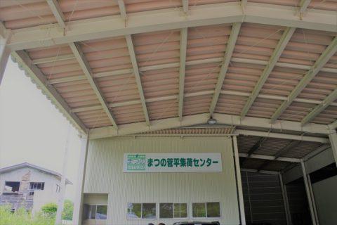 菅平センター