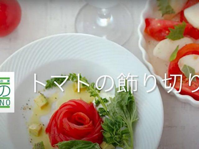 【カッティング動画 Vol.6】トマトの飾り切り2選