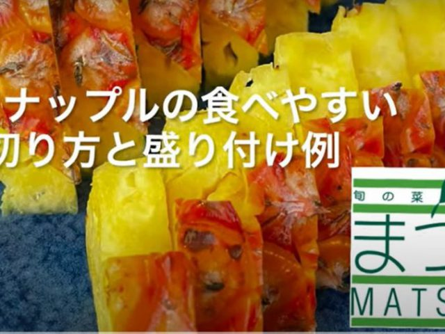 【カッティング動画 Vol.5】パイナップルの食べやすい切り方
