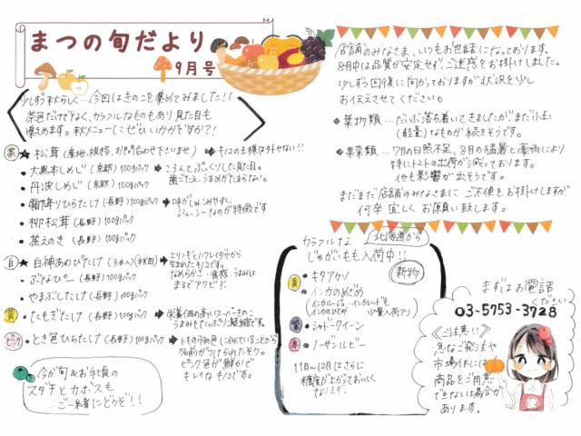 【9月】今月のおすすめアイテム
