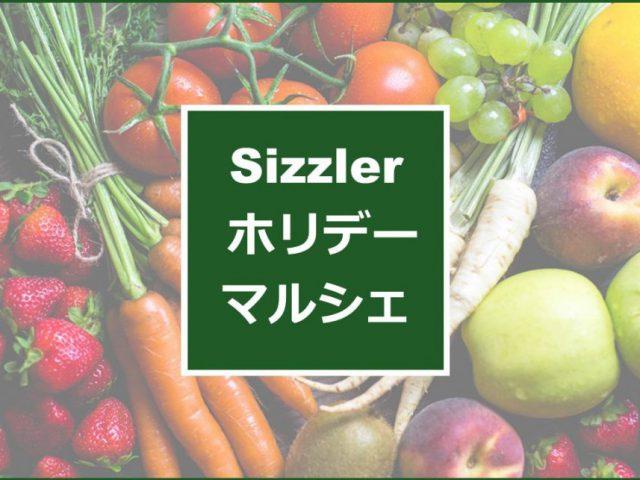 【特別企画】4月度Sizzler様「週末マルシェ」開催ご案内
