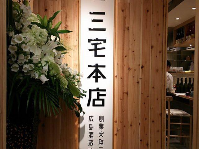 酒蔵直営の天ぷらと日本酒のお店『銀座 三宅本店』6/9オープン