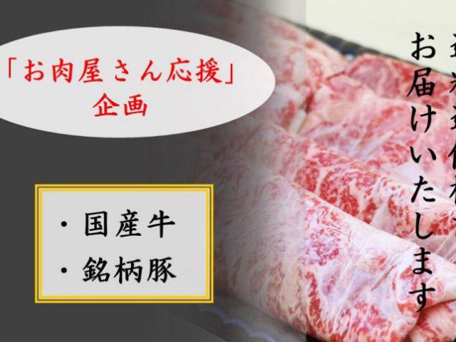 「お肉屋さん応援」企画!│まつのオンラインショップ