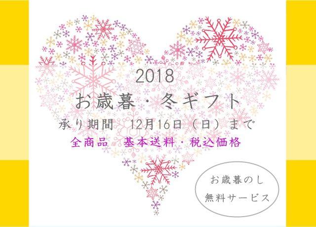 【12/16(日)まで】お歳暮・冬ギフト受付開始(まつのベジタブルガーデン)