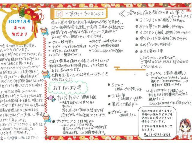 【1月】今月のおすすめアイテム