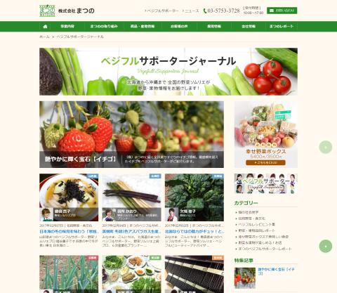 「ベジフルサポータージャーナル」リニューアルのお知らせ