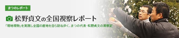 松野貞文の全国視察レポート