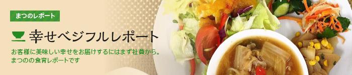 幸せ野菜ランチレポート