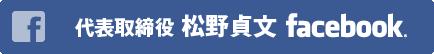 代表取締役 松野貞文 Facebook